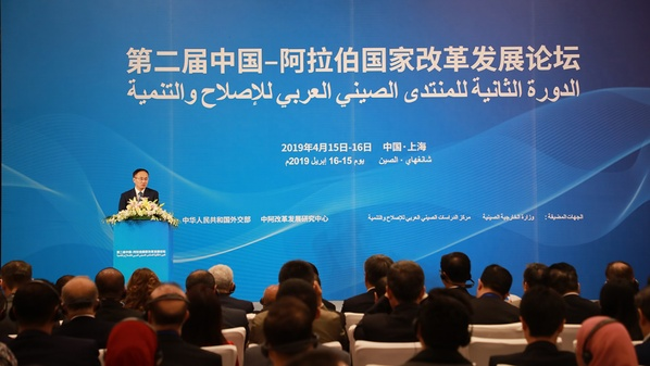 The 2nd China-Arab Reform and Development Forum was held at